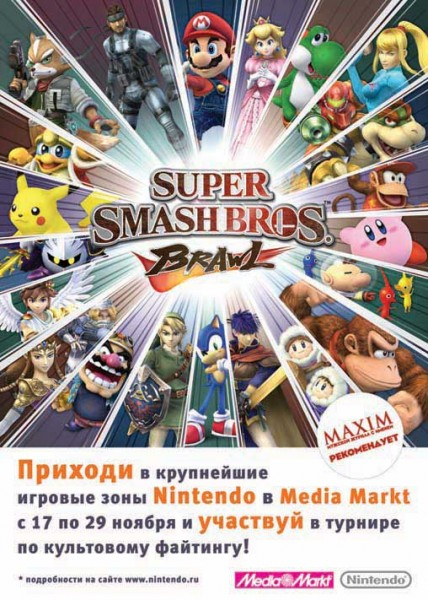 Турнир по Super Smash Bros. Brawl в MediaMarkt