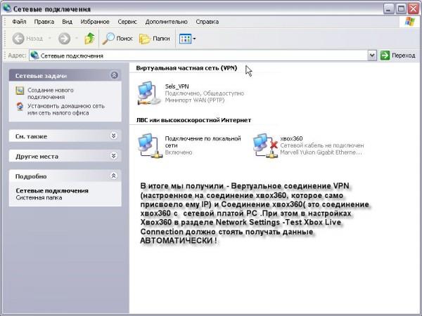 Инструкция по подключению к Xbox Live (через компьютер, VPN; Windows XP)