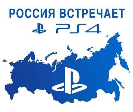 playstation_4_в_России
