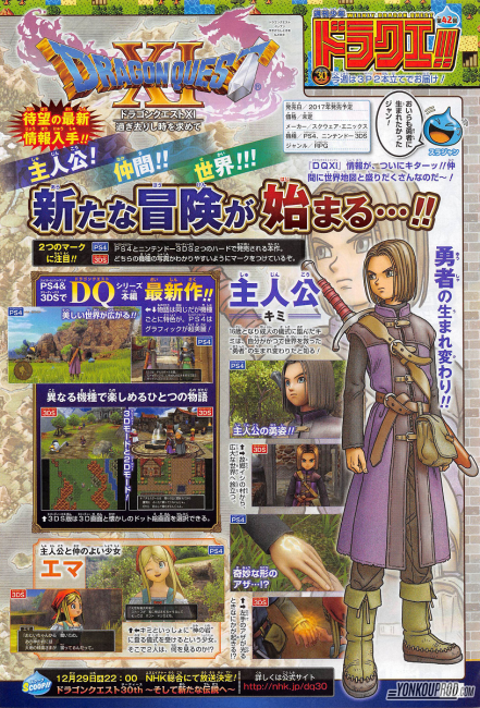 Видео Dragon Quest XI: In Search of Departed Time