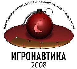 Игронавтика 2008